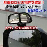 【送料無料】取付け簡単!ミラーの上に両面テープで止めるだけ!後方の安全確保!左右セット!安全補助ミラー バックミラー 広角レンズ 左右セット 補助ミラー 死角 リアビュー 後方確認 視界確保 DFS-3R-027