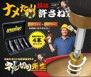 【送料無料:ゆうメール発送】ネジ切り先生 なめたボルトを取り外す ビット4本セット 潰れたネジ山に挑戦! TEC-DZ-1500D