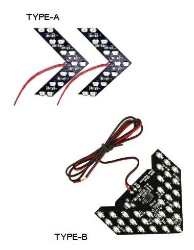 メール便発送・代引不可車用ウインカーLEDアロー左右セット矢印型点灯モーション連動する外装防犯カー用