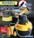 アウトレット VERSOS Wet&Dry DC専用 カークリーナー VS-6014 DC12V専用 シガーソケット電源 車用掃除機 空気入れ ブロワー機能 (送料無料 一部地域除く)