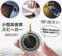 【メール便発送・代引不可】 高音質 ミニ ポータブルスピーカー PCスピーカー