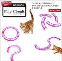 【送料無料】猫用おもちゃ 組み合せ自由 ペットのための室内サ...