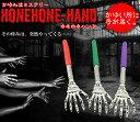 ホネホネハンド 孫の手 骨 痒い 痒み スティック 棒 伸縮 背中 おもしろ ゾンビ 手 TEC-MAGOTED-1