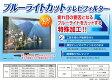 【送料無料】ブルーライト カットで目にやさしい TVフィルター 37型 光沢タイプ DBLCTVG-KO37