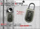 【送料無料】ドアノブにも 取り付け可能 キーボックス カギ番人 キーボックス TEC-BXKEY