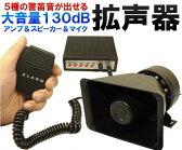 N【送料無料】大音量 130dB 5種の警笛音 サイレン 車載用 拡声器 防水 スピーカー & マイク & アンプ セット TEC-KSK