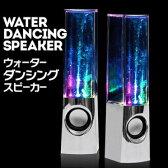 n【送料無料】音に合わせて水が踊る☆光るスピーカー インテリアにも◎ ウォーターダンシグングスピーカー WATER DANCING SPEAKER MP3、パソコン、携帯ゲーム機 LED搭載◇DFS-WAT100