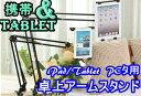 【送料無料】手ぶらでアームで角度調節可能 iPad/タブレット用卓上アームスタンド iPad/タブレットPC スタンド クランプ式 DFS-IPSD2000