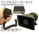 【送料無料】大音量 130dB 5種の警笛音 サイレン 車載用 拡声器 防水 スピーカー & マイク & アンプ セット TEC-KSK2