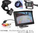 【送料無料】5インチモニター+ バックカメラ12V用 バックカメラセット+一体型20Mケーブル トラック、バス、重機等にも対応 DAR-OM5BKKB20MSET