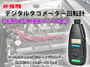 【送料無料】非接触のデジタル タコメーター 回転計 5〜99999rpmの幅広いレンジ対応 非接触式 DFS-DT-2234B
