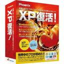 【納期目安:2から3営業日後に出荷】送料無料【smtb-td】Phoenix XP 復活!(復旧ソフト) [Phoenix for XP]