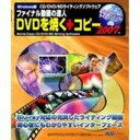 dvd ライティング 動画 画像