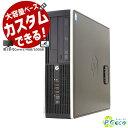 高性能大容量ベース カスタム デスクトップパソコン BTO 中古 第3世代 Corei5 大容量500GB Windows10 HP Elite 8300 Pro 6300 4GBメモリ Windows10 Office 付き 中古パソコン