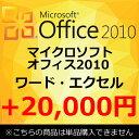 【単品購入不可】 正規 Microsoft Office 2010 マイクロソフトオフィス2010 ワード エクセル アウトルック 中古