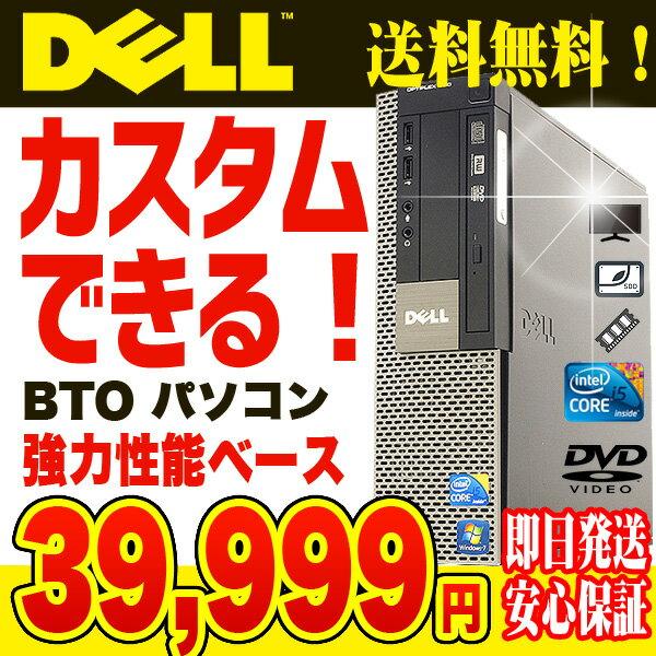 デスクトップパソコン 中古 DELL 中古パソコン 新品SSD240GB カスタム可 くじらや特選 OptiPlex シリーズ Core i5 8GBメモリ Windows10 WPS Office 付き 【中古】 【送料無料】