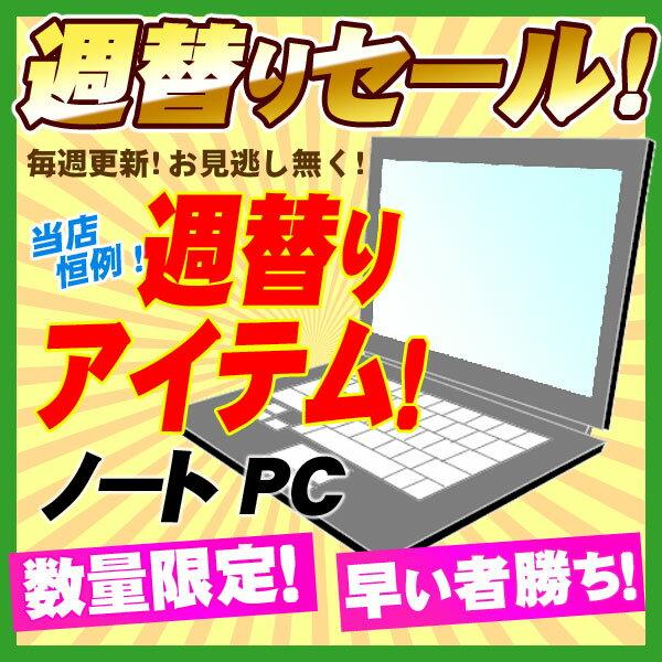 ノートパソコン 中古 Office付き SSD Windows10 週替わりセール NEC VersaPro PC-VK26MB-F Core i5 4GBメモリ 12.1型 中古パソコン 中古ノートパソコン