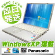 中古パソコン ★WindowsXP搭載!DVD焼きOKのLet'snote!★ Panasonic Let'snote CF-W7CW Core2Duo 2GBメモリ DVDマルチドライブ WindowsXP Kingsoft Office付き 【中古】 【送料無料】