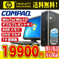��ťѥ�������®������4GB������ܡ�hp8000Elite19������磻�ɱվ����å�PentiumDualCore2.7GHzDVD�ޥ���ꥫ�Х���¢Windows7Pro��ťǥ����ȥåס�KingsoftOffice��(2013)��