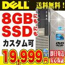 デスクトップパソコン 中古 DELL Corei5 中古パソコン 4GB 8GBにも SSDにも カスタム可能 BTO OptiPlex シリーズ Windows10 WPS Office..