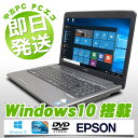 中古ノートパソコン EPSON 中古パソコン テンキー Endeavor NJ3700 Core i3 3GBメモリ 15.6インチ Windows10 MicrosoftOffice2013 【中..