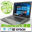 中古ノートパソコン EPSON 中古パソコン 光沢液晶 Endeavor NY2300S Celeron Dual-Core 4GBメモリ 14インチ DVDマルチ Windows10 Micro..
