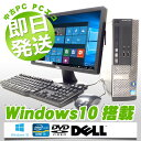 中古デスクトップパソコン DELL 中古パソコン 新品キーボード マウス Optiplex 3010SFF Core i3 4GBメモリ 19インチ Windows10 MicrosoftOffice2007 【中古】 【送料無料】