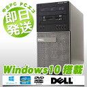 中古デスクトップパソコン DELL 中古パソコン 強力性能 Optiplex 9020MT Core i7 16GBメモリ DVDマルチ Windows10 MicrosoftOffice2010 H&B