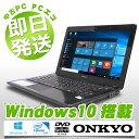 中古ノートパソコン 中古パソコン 光沢液晶 ONKYO M513A5P Celeron Dual-Core 3GBメモリ 13.3インチ DVDマルチ Windows10 MicrosoftOff..