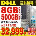 デスクトップパソコン 中古 カスタム DELL BTO 中古パソコン 8GB 500GB Optiplex シリーズ Core i5 8GBメモリ Windows10 WPS Office 付き 【中古】 【送料無料】