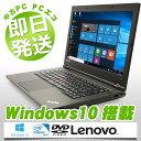 中古ノートパソコン Lenovo 中古パソコン キーボード キレイ ThinkPad L440 Celeron Dual-Core 8GBメモリ 14インチ Windows10 Microsof..