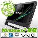 中古デスクトップパソコン SONY 中古パソコン 一体型 フルHD 大容量HDD VAIO Jシリーズ VPCJ13AFJ Core i5 4GBメモリ 21.5インチ DVDマ..