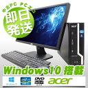 中古デスクトップパソコン Acer 中古パソコン フルHD Veriton X4610 Core i3 4GBメモリ 23インチ DVDマルチ Windows10 MicrosoftOffice..
