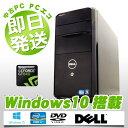 ゲーミングPC Geforce GT640 3Dゲーム対応 Corei7 中古パソコン デスクトップパソコン DELL Vostro 470 8GBメモリ Windows10 WPS Office 付き 【中古】 【送料無料】