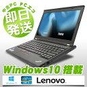 中古ノートパソコン Lenovo 中古パソコン SSD USキー 大容量バッテリー ThinkPad X230 Core i5 4GBメモリ 12.5インチ Windows10 MicrosoftOffice2010 H&B 【中古】 【送料無料】
