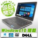 中古ノートパソコン DELL 中古パソコン 8GB Latitude E6420 Core i7 訳あり 8GBメモリ 14インチ DVDマルチ Windows10 MicrosoftOffice2..