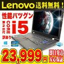 ノートパソコン 中古 Lenovo 中古パソコン ThinkPad L520 Core i5 4GBメモリ 15.6インチ DVDマルチ Windows10 WPS Office 付き 【中古】 【送料無料】