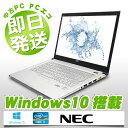 中古ノートパソコン NEC 中古パソコン SSD ウルトラブック VersaPro タイプVG PC-VK20SG-G Core i7 4GBメモリ 13.3インチ Windows10 WP..