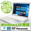 中古ノートパソコン Panasonic 中古パソコン Let'snote CF-S10EWGDS Core i5 訳あり 4GBメモリ 12.1インチ Windows10 MicrosoftOffice2007 【中古】 【送料無料】