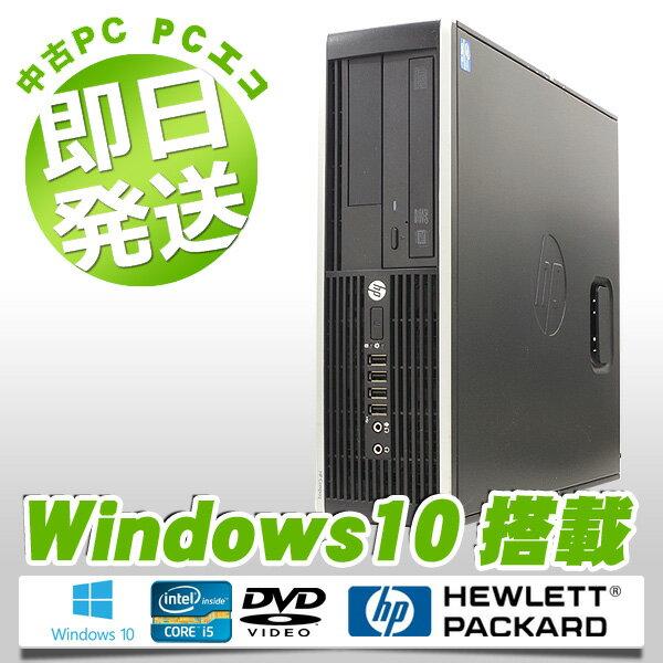 中古デスクトップパソコン HP 中古パソコン 第3世代i5 大容量500GB Compaq Elite 8300 / Pro 6300 Core i5 4GBメモリ Windows10 MicrosoftOffice2007 【中古】 【送料無料】