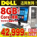 DELL デスクトップパソコン 中古パソコン OptiPlex シリーズ Coreiシリーズ 8GBメモリ 23インチフルHD DVDマルチドライブ Windows10 wi..