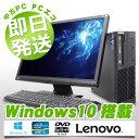 中古デスクトップパソコン Lenovo 中古パソコン ThinkCentre M92p Core i5 4GBメモリ 24インチ DVDマルチ Windows10 2400WD WUXGA BenQ..