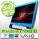 中古デスクトップパソコン SONY 中古パソコン 本体キレイ VAIO Jシリーズ VPCJ24AJB Core i3 4GBメモリ 21.5インチ DVDマルチ Windows1..