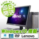 中古デスクトップパソコン IBM 中古パソコン 大容量 1TB Lenovo H530s Core i3 4GBメモリ 23インチ Windows10 Lenovoで統一MicrosoftOf..