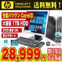 中古パソコン 大容量1TB SandyBridge Corei3 Windows10 店長おまかせhpデスクトップ 4GBメモリ 19型→今だけ22型液晶 DVDマルチ WPS Off..