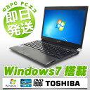 中古ノートパソコン 東芝 中古パソコン dynabook R731/C Core i5 4GBメモリ 13.3インチ DVDマルチ Windows7 WPS Office 付き 【中古】 ..