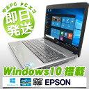 EPSON ノートパソコン 中古パソコン テンキー Endeavor NJ3500 Core i5 4GBメモリ 15.6インチ DVDマルチドライブ Windows10 MicrosoftO..