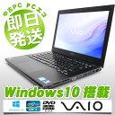 SONY ノートパソコン 中古パソコン 500GB VAIO Sシリーズ SVS1313AJA Core i5 4GBメモリ 13.3インチワイド DVDマルチドライブ Windows1..