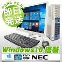 NEC デスクトップパソコン 中古パソコン フルHD Mate MK33L/E-F Core i3 4GBメモリ 22インチワイド DVDマルチドライブ Windows10 Micro..