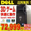 DELL デスクトップパソコン 中古パソコン Vostro 470 GT640 Corei7 8GBメモリ DVDマルチドライブ Windows7 Kingsoft Office付き 【中古..